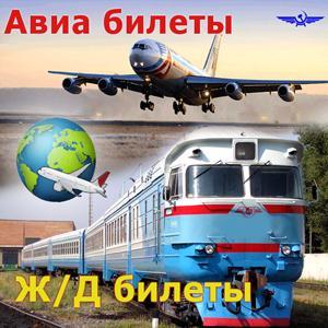 Авиа- и ж/д билеты Советска