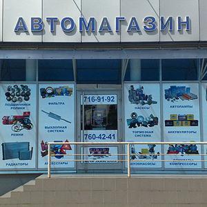 Автомагазины Советска