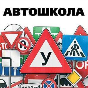 Автошколы Советска