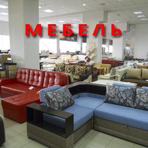 Магазины мебели Советска