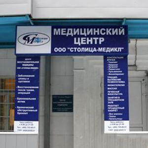 Медицинские центры Советска