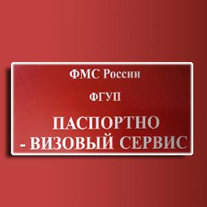 Паспортно-визовые службы Советска