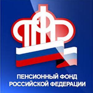Пенсионные фонды Советска