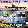 Авиа- и ж/д билеты в Советске