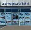 Автомагазины в Советске
