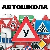 Автошколы в Советске