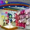 Детские магазины в Советске