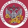 Налоговые инспекции, службы в Советске