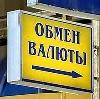 Обмен валют в Советске