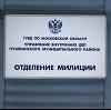Отделения полиции в Советске