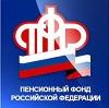 Пенсионные фонды в Советске
