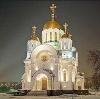 Религиозные учреждения в Советске