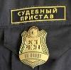 Судебные приставы в Советске