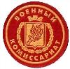 Военкоматы, комиссариаты в Советске