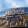 Зоопарки в Советске