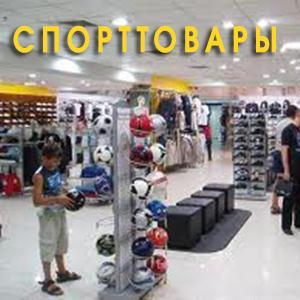 Спортивные магазины Советска