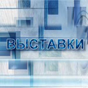 Выставки Советска