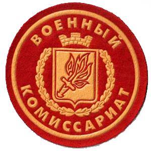 Военкоматы, комиссариаты Советска
