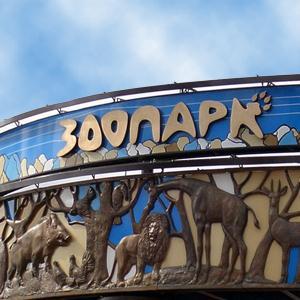 Зоопарки Советска